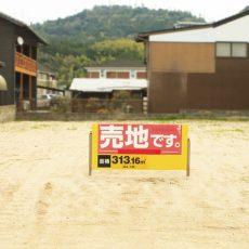 土地売却の流れと注意点