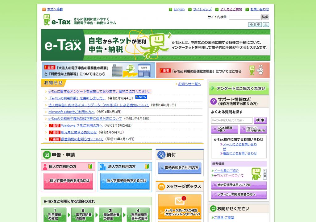 e-TaxTop