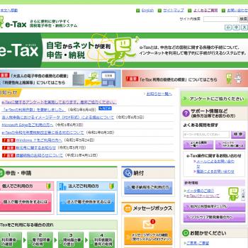 相続税の電子申告、2019年10月から開始予定!e-Taxってなに?