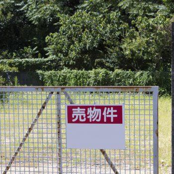 田舎の空き地は今が売り時!低未利用地を譲渡した時の長期譲渡所得100万円控除とは