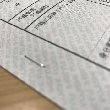 【戸籍謄本・除籍謄本・原戸籍】相続で役に立つ「戸籍」の話