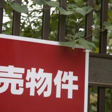 【土地・建物の売却】譲渡所得の節税方法
