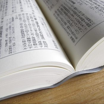 六法全書:地主さんが知っておくべき借地借家法をわかりやすく解説【弁護士監修】