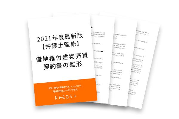2021年度最新版【弁護士監修】借地権付建物売買契約書の雛形