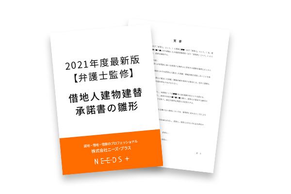 2021年度最新版【弁護士監修】借地人建物建替承諾書の雛形