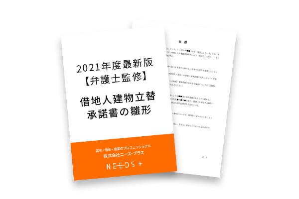2021年度最新版【弁護士監修】借地人建物立替承諾書の雛形