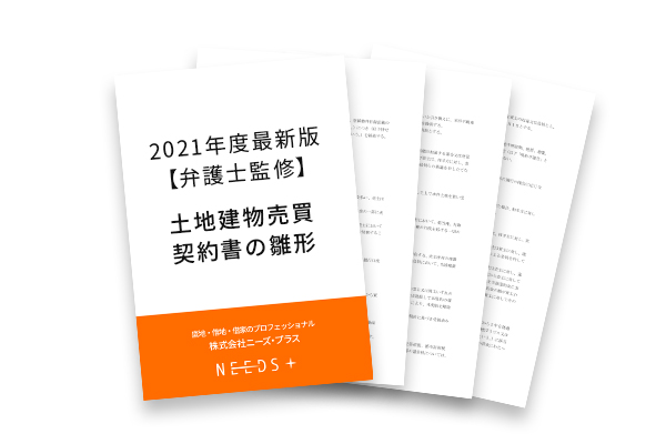 2021年度最新版【弁護士監修】土地建物売買契約書の雛形