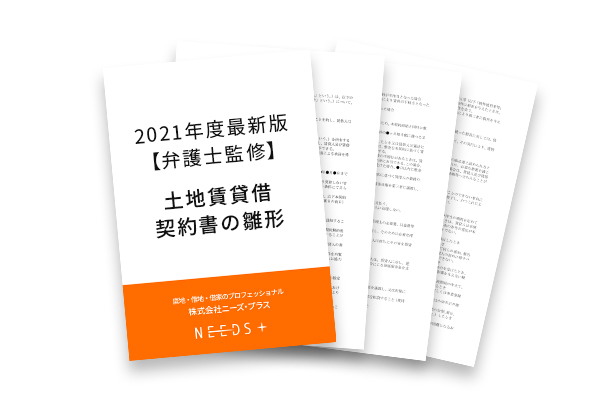 2021年度最新版【弁護士監修】土地賃貸借契約書の雛形