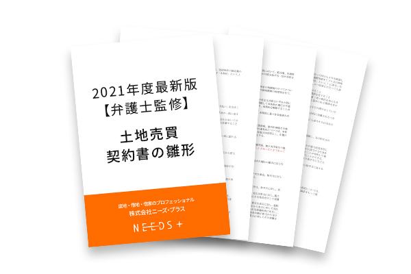 2021年度最新版【弁護士監修】土地売買契約書の雛形