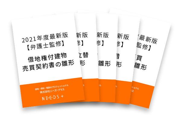 2021年度最新版【弁護士監修】土地に関する契約書・承諾書の雛形集